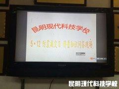 教师一起学习5.12防震减灾科普问