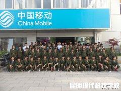移动通讯专业学生到中国移动公司实习