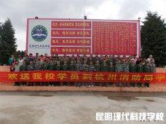 欢送2015级学生到杭州公安