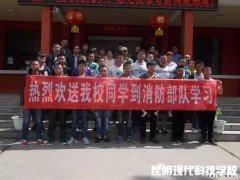 我校欢送学子到杭州消防支队学习