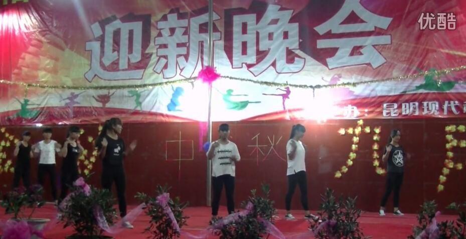 2016迎新晚会《串烧舞蹈