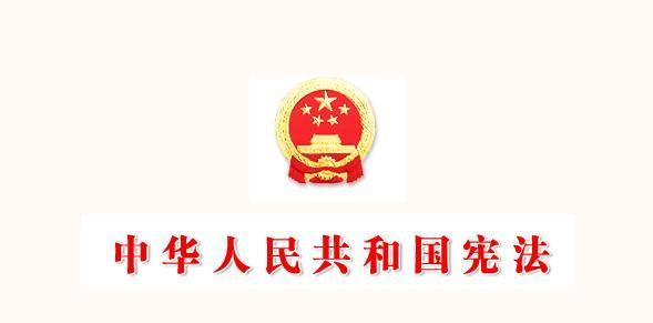中华人民共和国《宪法》第二部分