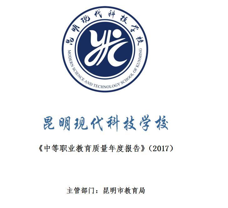 《中等职业教育质量年度报告》(