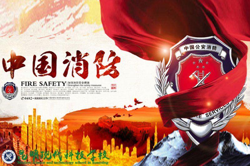 中国消防协会:关于不法分子网上