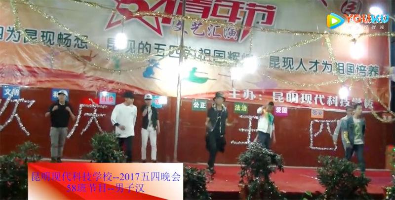 2017年五四晚会《男子汉》