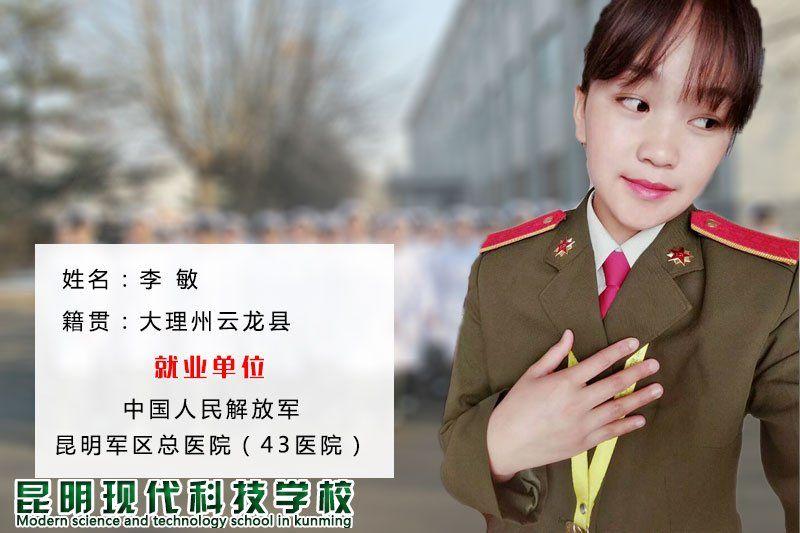 李 敏-军护专业