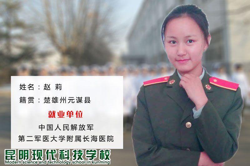 赵 莉-军护专业