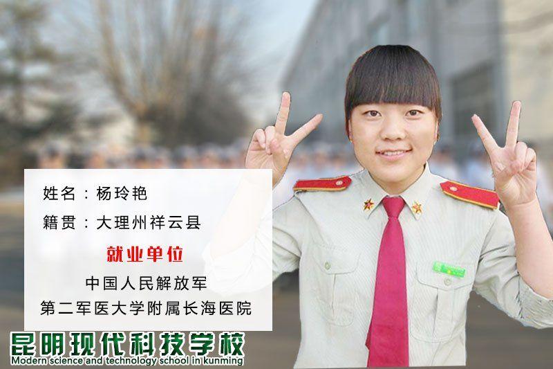 杨玲艳-军护专业