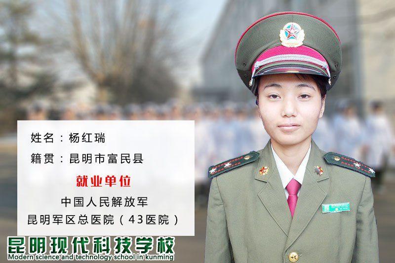 杨红瑞 -军护专业
