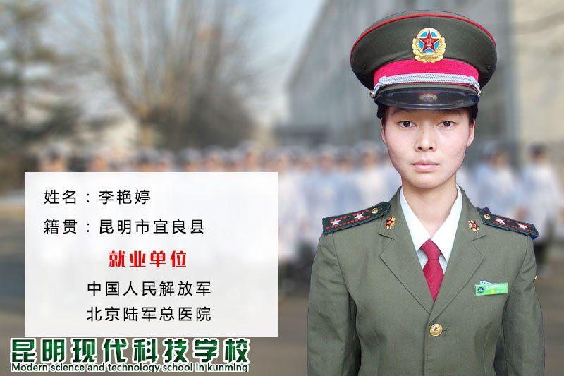 李艳婷-军护专业