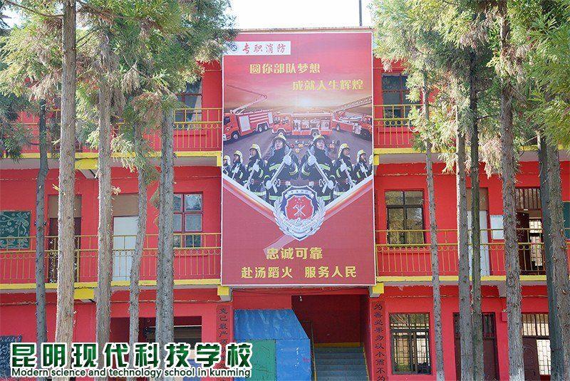 云南有没有消防学校?读消防培