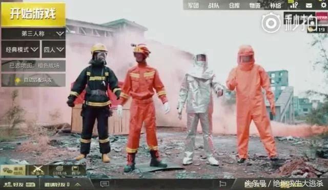 消防版的吃鸡大作战-来自西安