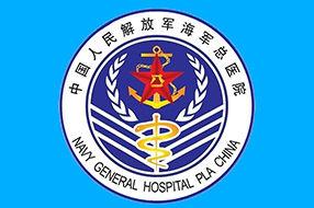 合作单位―中国人民解放军海军总