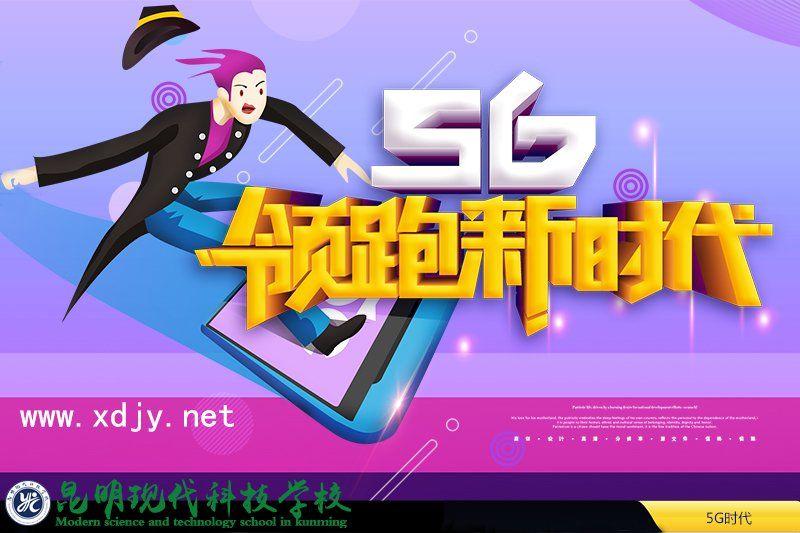 5G网络即将到来,5G网络你了解多少?