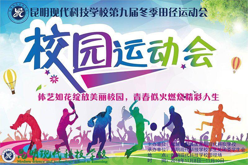 毓城教育集团2018年第九届冬季田径运动会策划书