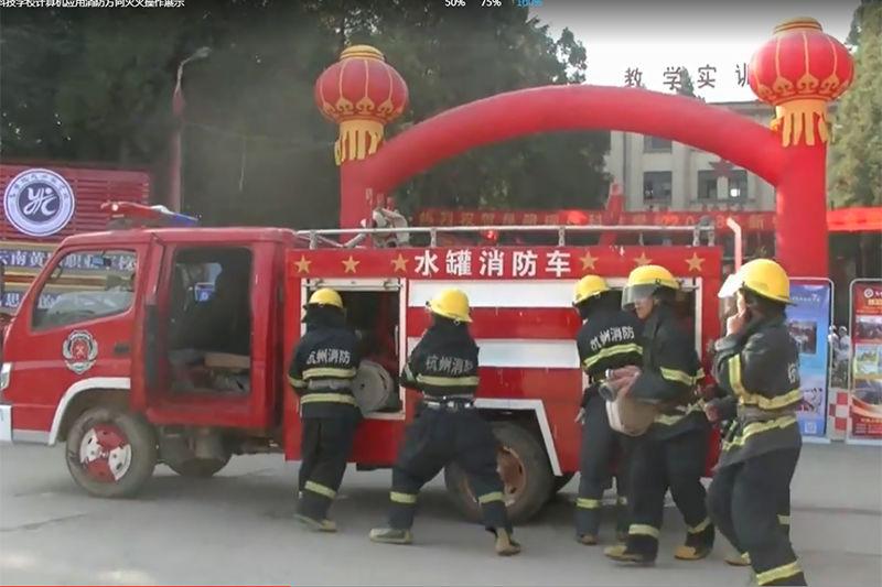 计算机应用消防方向灭火操作展示