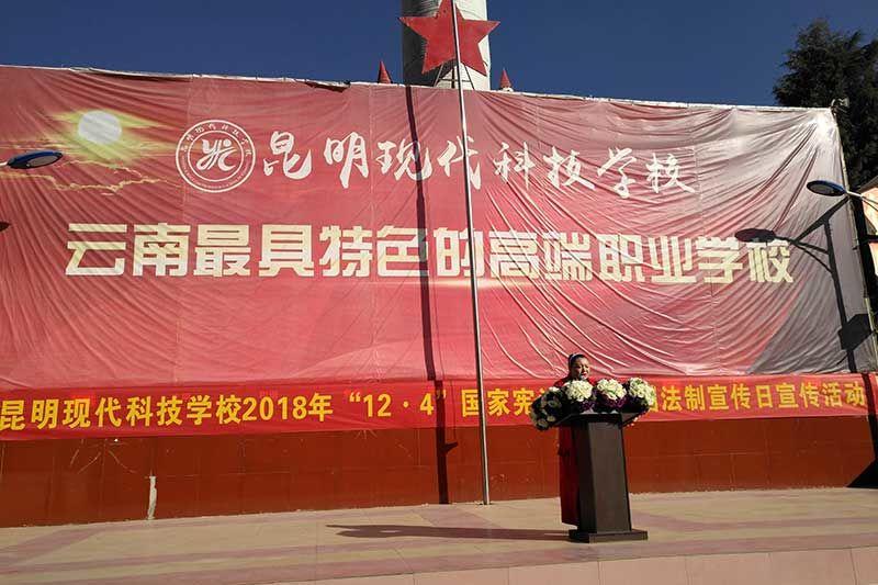 我校举行国家宪法日宣传