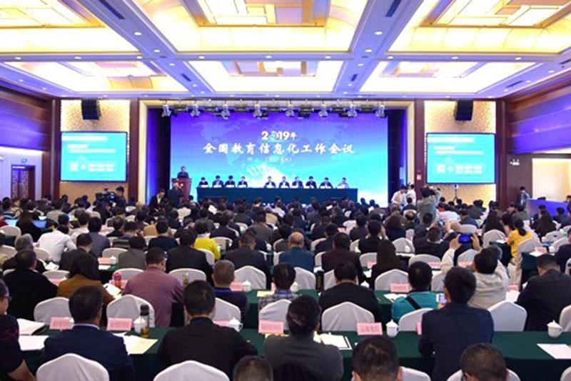 2019年全国教育信息化工作会议在昆明召开