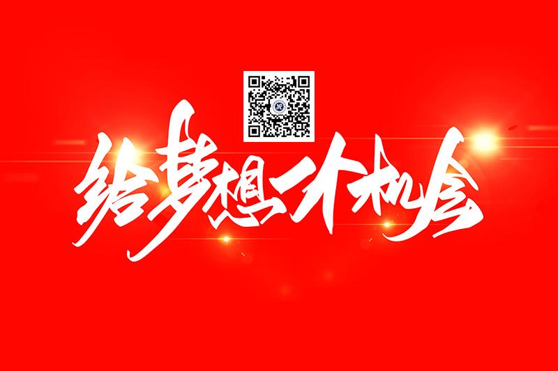 2019昆明现代科技学校5.4晚