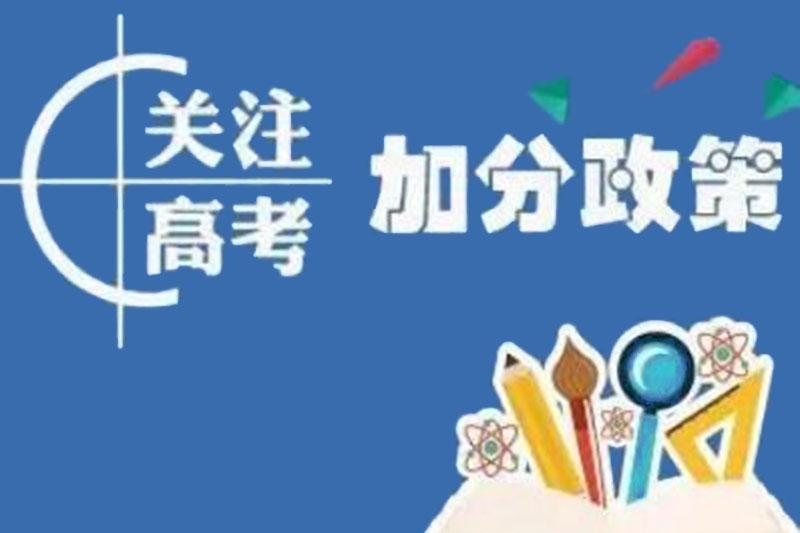 2019云南省高考照顾录取加