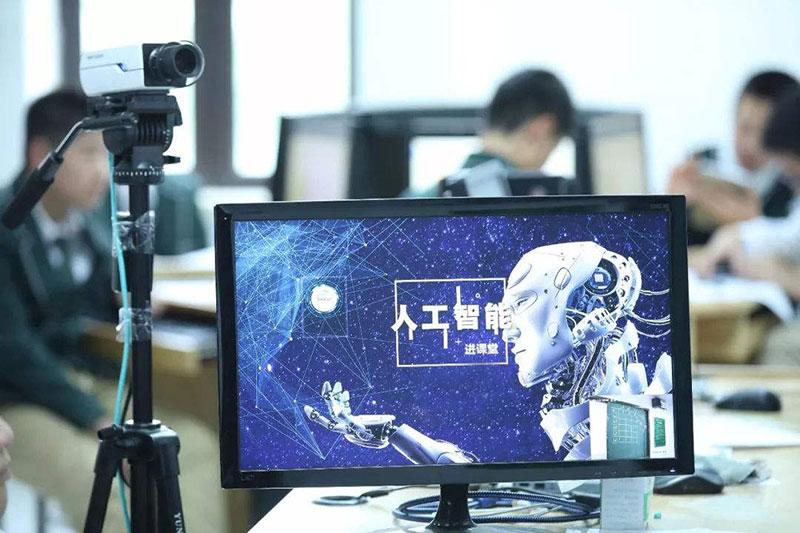 人工智能与教育双向赋能