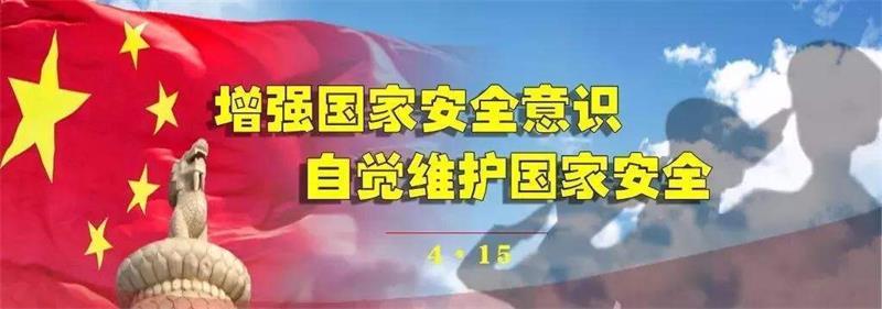 """学校积极开展""""全民国家安全教育日""""宣传教育活动"""