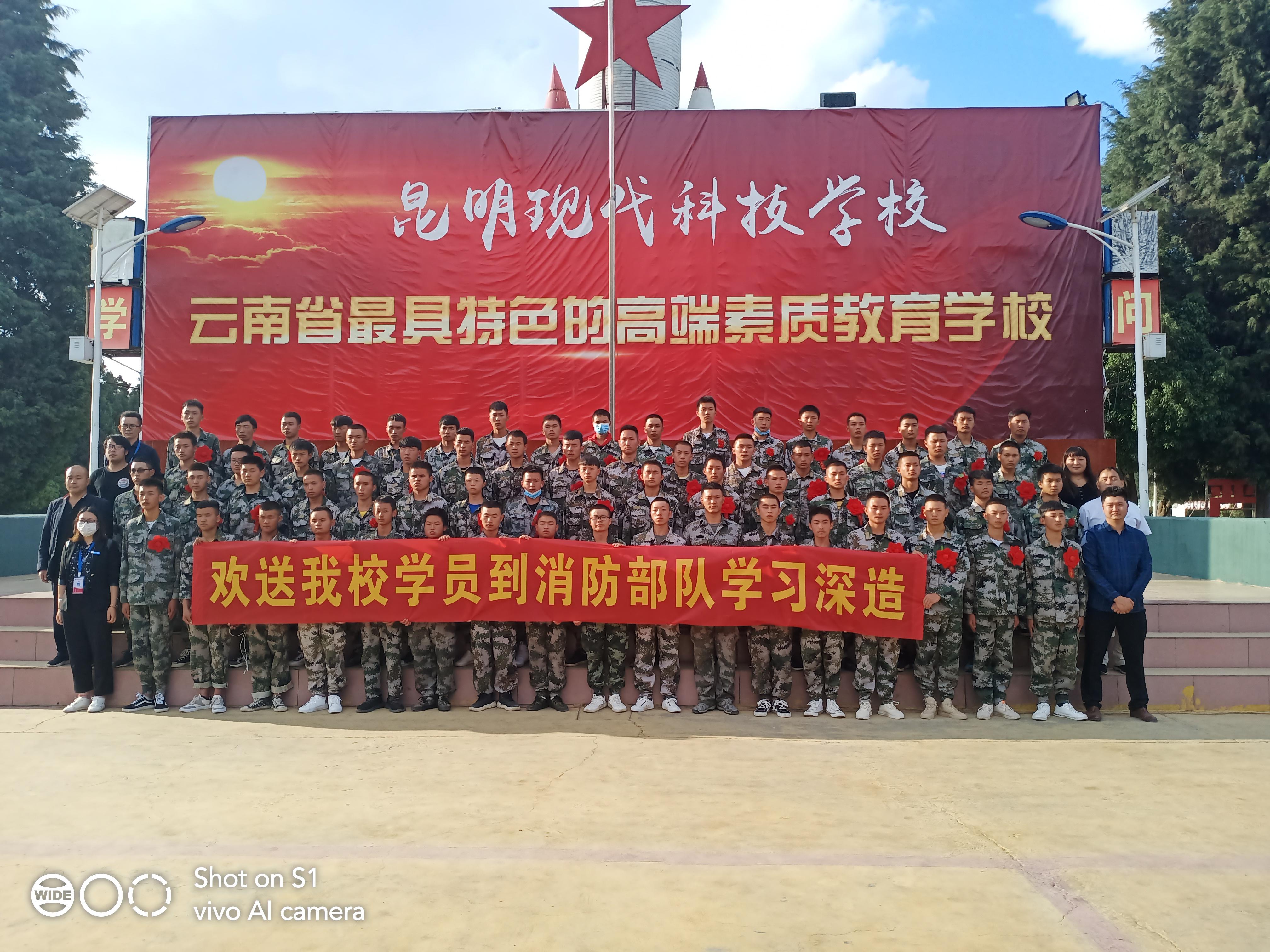 昆现欢送优秀学子到浙江杭州消防部队继续深造学习